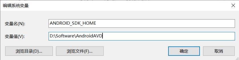 AVD路径修改